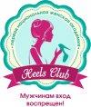 Академия комплексного развития женщины Heels Club відгуки