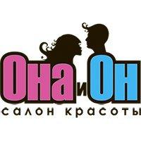 Салон красоты «Он и Она»