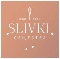 Ресторан Slivki общества