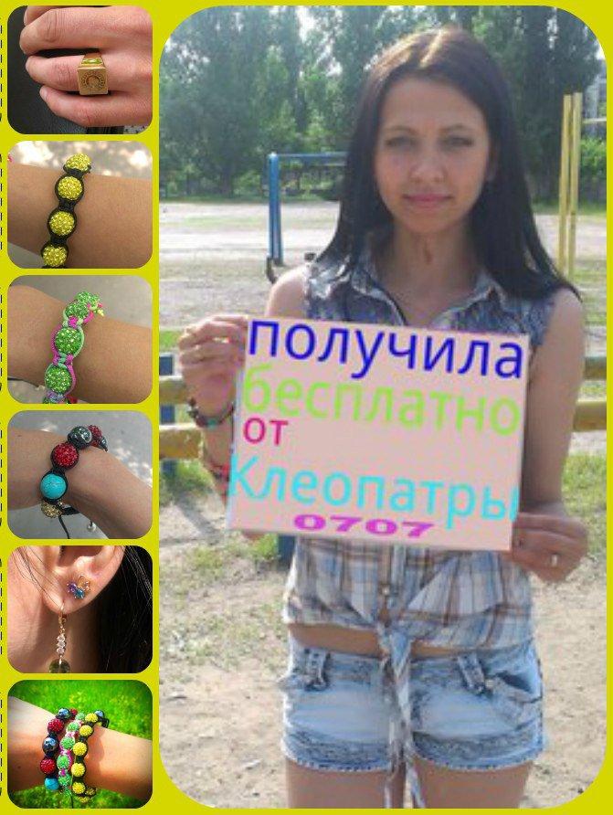 Интернет-магазин kleopatra0707 - Клеопатра 0707-самая честная и БОМБЕЗНАЯ группа