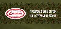 Интернет-магазин berci.kiev.ua
