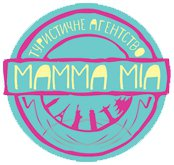 Туристическое агентство Mamma Mia