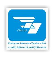 Курьерская Авиапочта Украины