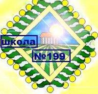 Школа № 199, Киев