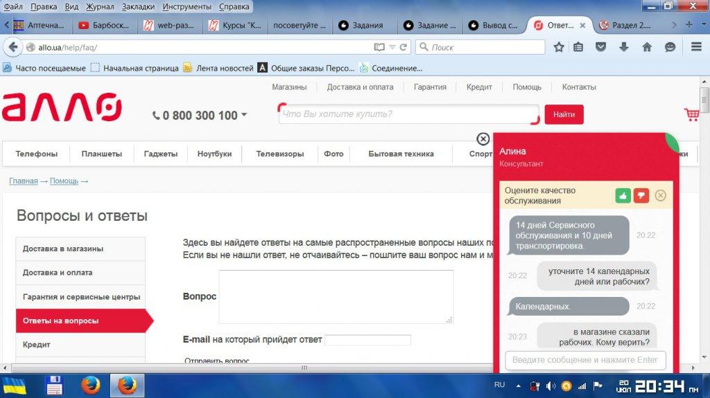 АЛЛО - АЛЛО продаёт заведомо бракованные телефоны