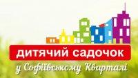 Детский сад в ЖК Софиевский Квартал