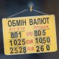 Отзыв о Янукович Виктор Федорович: )