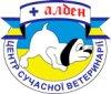Сеть ветеринарных центров Алден-Вет отзывы