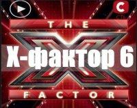 X-Фактор, 6 сезон
