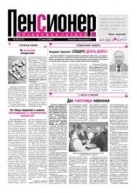 Газета Пенсионер