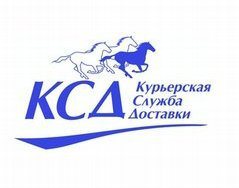 КСД - Курьерская Служба Доставки