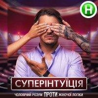 Суперинтуиция на Новом канале