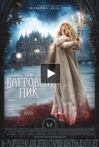 Багровый пик (2015)
