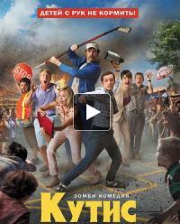 Кутис (2015)