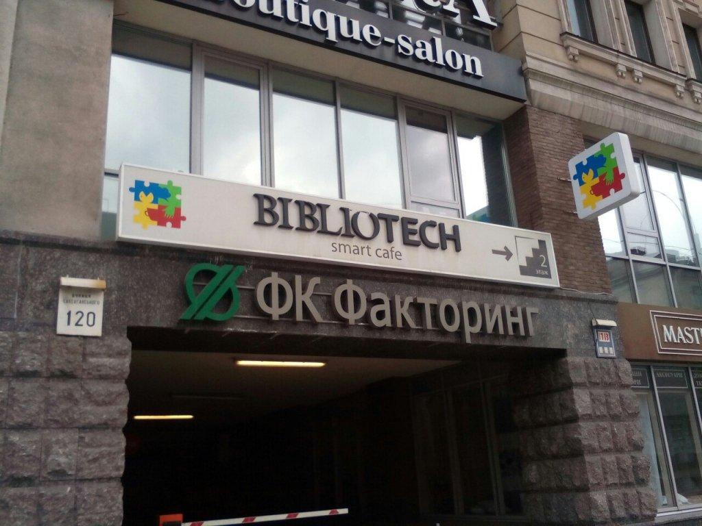Кафе Bibliotech в Киеве - Понравилось!