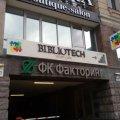 Отзыв о Кафе Bibliotech в Киеве: Понравилось!