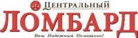 Ломбард Центральный