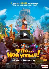 Упс... Ной уплыл!.. (2015)