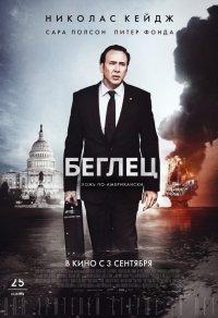 Фильм Беглец (2015)