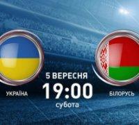 Матч Украина-Беларусь
