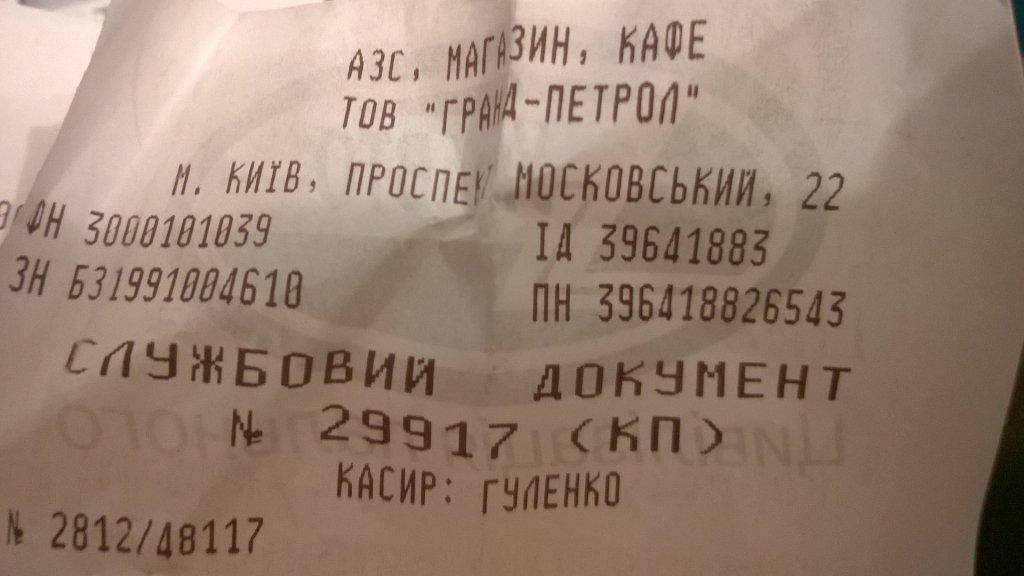 УкрАВТО АЗС - Настоящий Бензин Евро 5, которого так мало, на наших украинских заправках !!!