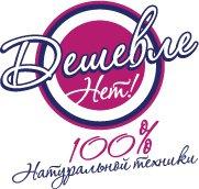 Интернет-магазин Deshevle net