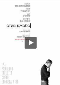 Стив Джобс (2015)