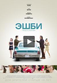 Эшби (2015)