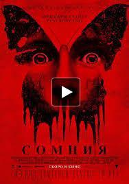 Сомния (2015)