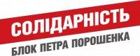 Блок Петра Порошенко Солидарность