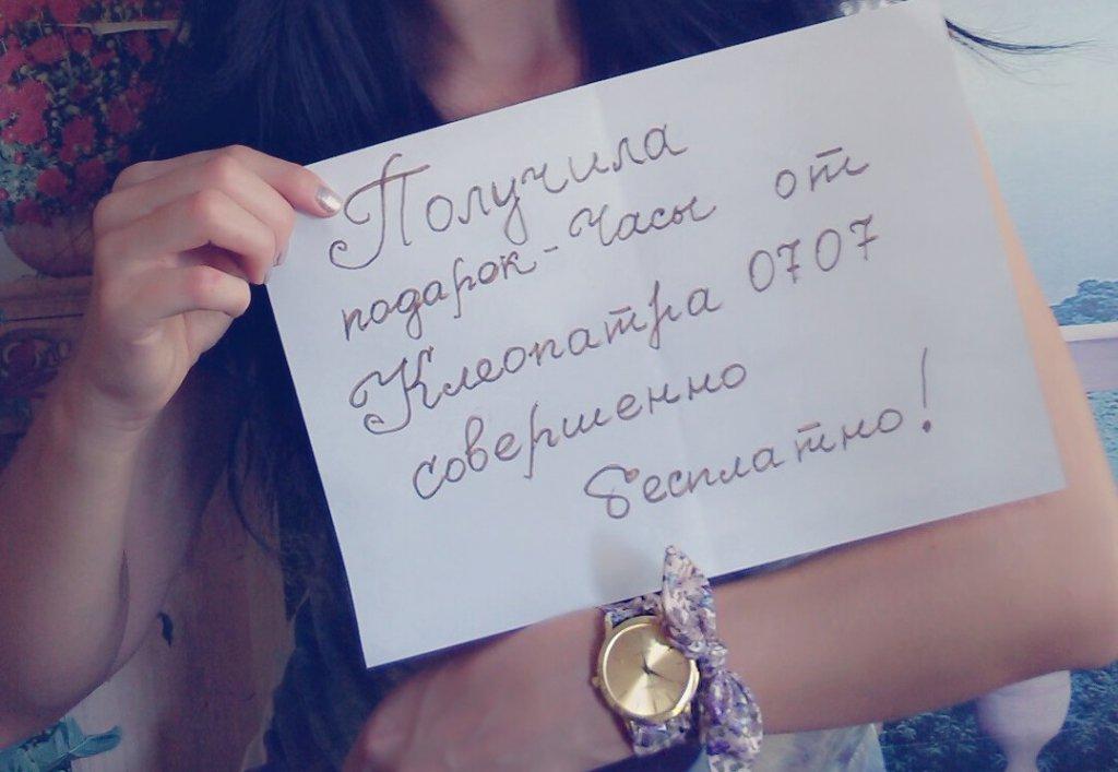 Интернет-магазин kleopatra0707 - советую всем