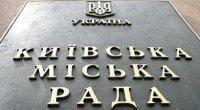 Выборы мэра Киева