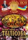 Фестиваль Тбилисоба в Киеве