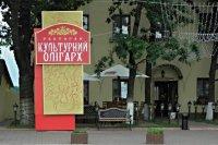 Ресторан Культурный Олигарх