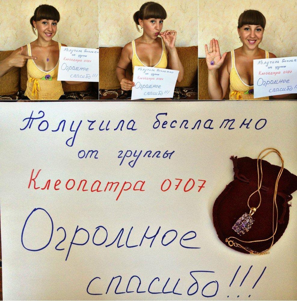 Интернет-магазин kleopatra0707 - Наша ЛЮБИМКА Kleopatra 0707