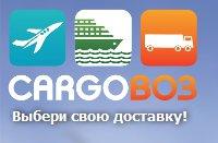 Карговоз (Cargovoz)