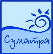 СУМАТРА-ЛТД