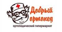 Салон ортопедических изделий Добрый Ортопед