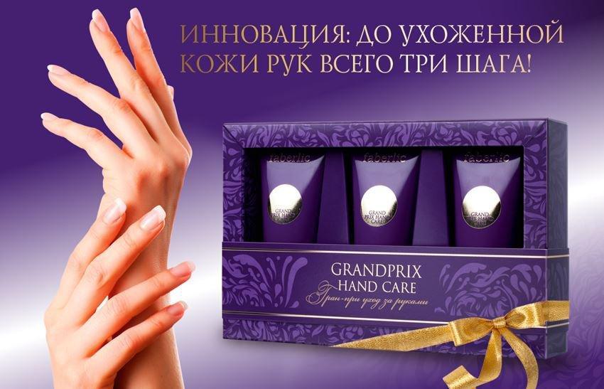 Фаберлик/Faberlic - Уход  за руками Grand Prix !!! Суперская серия, состоящая из 3-х продуктов!!!