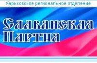 Славянская партия Украины