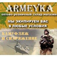 "Интернет магазин ""Armeyka"""