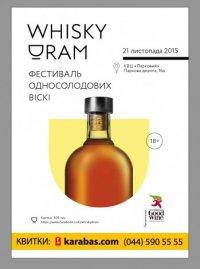 Фестиваль односолодового виски Whisky Dram