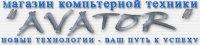 """Компьютерная фирма """"AVATOR"""""""