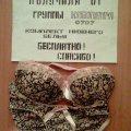 Отзыв о Интернет-магазин kleopatra0707: Приятно получить подарки от Клеопатра 0707