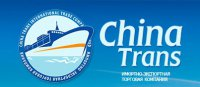Торговая компания «China Trans»
