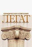"""Юридическая компания  """"Легат"""""""