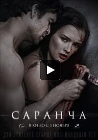 """Фильм """"Саранча"""""""