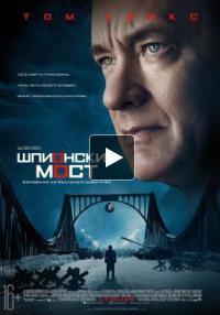 Мост шпионов (2015)