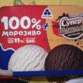 Отзыв о Морожено ТМ Рудь: Мороженое Рудь «100% мороженое» + «Супершоколад» в лотке - Мороженое дружбы