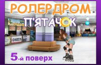 Ролледром «Пятачок» (Полтава)